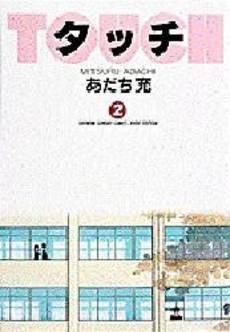 couverture, jaquette Touch - Theo ou la batte de la victoire 2 Wide Edition (Shogakukan)