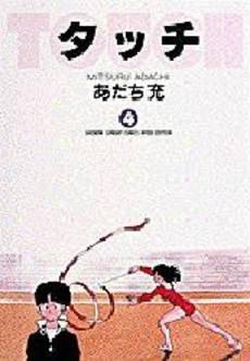 couverture, jaquette Touch - Theo ou la batte de la victoire 4 Wide Edition (Shogakukan)