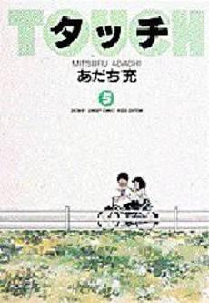 couverture, jaquette Touch - Theo ou la batte de la victoire 5 Wide Edition (Shogakukan)
