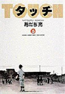 couverture, jaquette Touch - Theo ou la batte de la victoire 6 Wide Edition (Shogakukan)