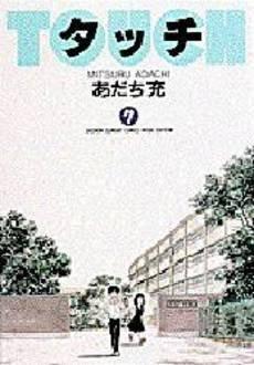couverture, jaquette Touch - Theo ou la batte de la victoire 7 Wide Edition (Shogakukan)
