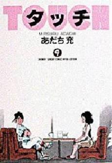 couverture, jaquette Touch - Theo ou la batte de la victoire 9 Wide Edition (Shogakukan)