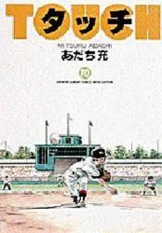 couverture, jaquette Touch - Theo ou la batte de la victoire 10 Wide Edition (Shogakukan)