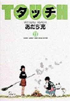 couverture, jaquette Touch - Theo ou la batte de la victoire 11 Wide Edition (Shogakukan)