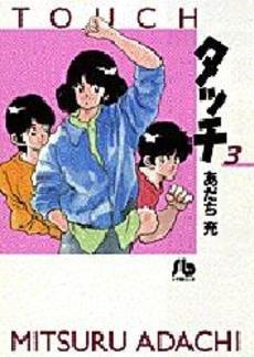 couverture, jaquette Touch - Theo ou la batte de la victoire 3 Bunko (Shogakukan)