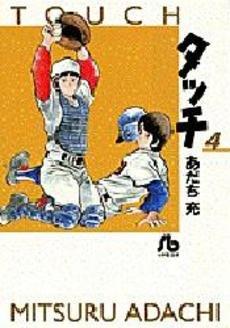 couverture, jaquette Touch - Theo ou la batte de la victoire 4 Bunko (Shogakukan)