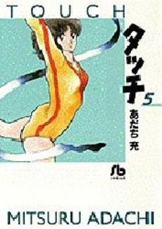 couverture, jaquette Touch - Theo ou la batte de la victoire 5 Bunko (Shogakukan) Manga