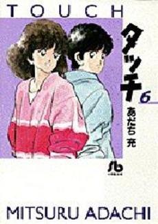 couverture, jaquette Touch - Theo ou la batte de la victoire 6 Bunko (Shogakukan)