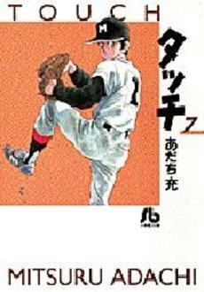 couverture, jaquette Touch - Theo ou la batte de la victoire 7 Bunko (Shogakukan)