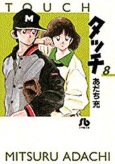 couverture, jaquette Touch - Theo ou la batte de la victoire 8 Bunko (Shogakukan) Manga