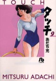 couverture, jaquette Touch - Theo ou la batte de la victoire 9 Bunko (Shogakukan)