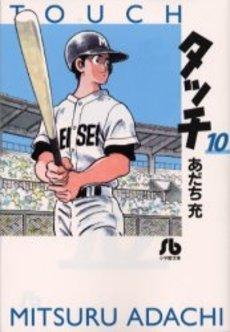 couverture, jaquette Touch - Theo ou la batte de la victoire 10 Bunko (Shogakukan)