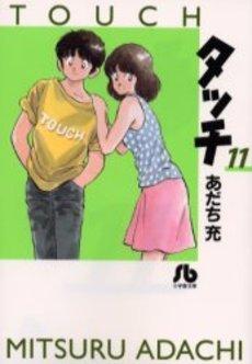 couverture, jaquette Touch - Theo ou la batte de la victoire 11 Bunko (Shogakukan) Manga