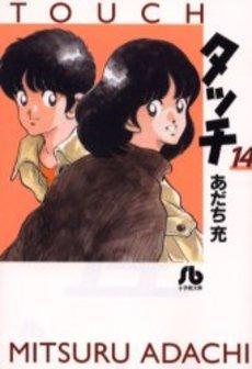 couverture, jaquette Touch - Theo ou la batte de la victoire 14 Bunko (Shogakukan)