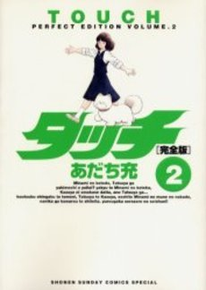 couverture, jaquette Touch - Theo ou la batte de la victoire 2 Perfect (Shogakukan) Manga