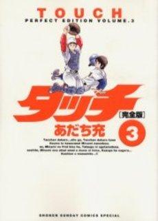 couverture, jaquette Touch - Theo ou la batte de la victoire 3 Perfect (Shogakukan)