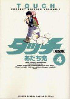 couverture, jaquette Touch - Theo ou la batte de la victoire 4 Perfect (Shogakukan) Manga