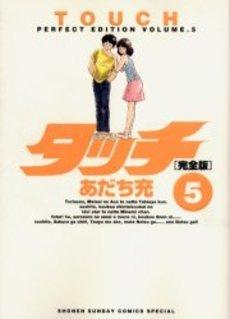 couverture, jaquette Touch - Theo ou la batte de la victoire 5 Perfect (Shogakukan) Manga