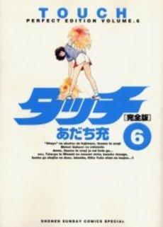 couverture, jaquette Touch - Theo ou la batte de la victoire 6 Perfect (Shogakukan)