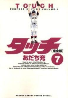 couverture, jaquette Touch - Theo ou la batte de la victoire 7 Perfect (Shogakukan) Manga