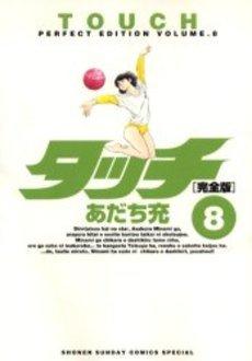 couverture, jaquette Touch - Theo ou la batte de la victoire 8 Perfect (Shogakukan)