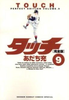 couverture, jaquette Touch - Theo ou la batte de la victoire 9 Perfect (Shogakukan)