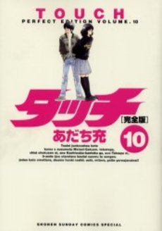 couverture, jaquette Touch - Theo ou la batte de la victoire 10 Perfect (Shogakukan)