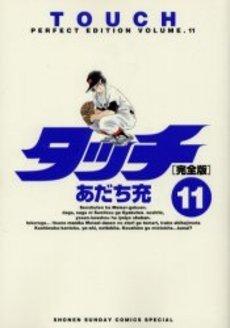 couverture, jaquette Touch - Theo ou la batte de la victoire 11 Perfect (Shogakukan) Manga