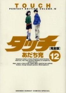 couverture, jaquette Touch - Theo ou la batte de la victoire 12 Perfect (Shogakukan)