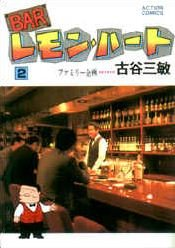 Bar Lemon Heart 2