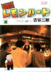 Bar Lemon Heart 3
