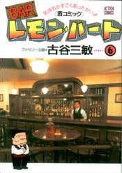 Bar Lemon Heart 6