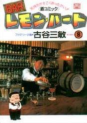 Bar Lemon Heart 8