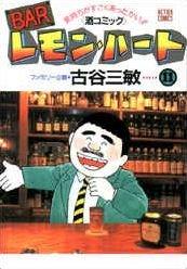 Bar Lemon Heart 11