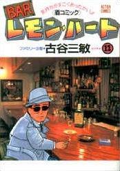 Bar Lemon Heart 12