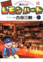 Bar Lemon Heart 13