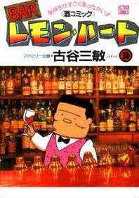 Bar Lemon Heart 16