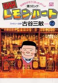 Bar Lemon Heart 17