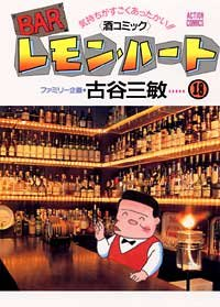 Bar Lemon Heart 18