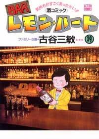 Bar Lemon Heart 19
