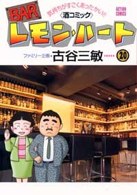 Bar Lemon Heart 20
