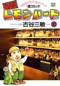 Bar Lemon Heart 21