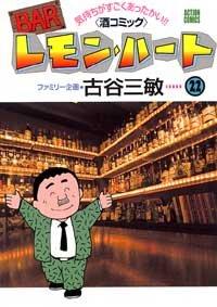 Bar Lemon Heart 22