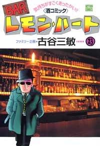 Bar Lemon Heart 23