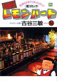 Bar Lemon Heart 24
