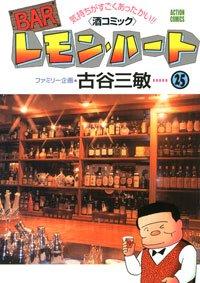 Bar Lemon Heart 25