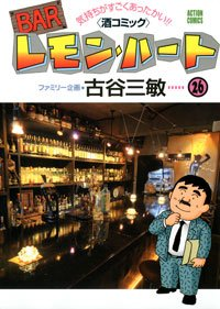 Bar Lemon Heart 26
