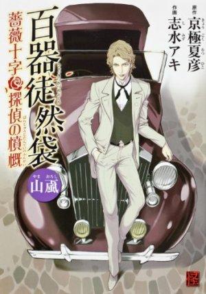 Hyakki Tsurezure Bukuro 3 Manga
