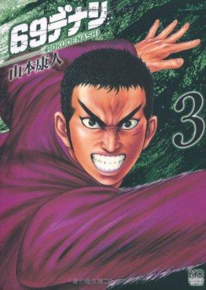 69 Denashi 3 Manga