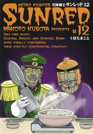 couverture, jaquette Tentai Senshi Sunred 12  (Square enix)
